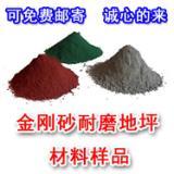 菏泽金刚砂耐磨材料生产厂家金刚砂耐磨地坪材料生产施工一条龙服务