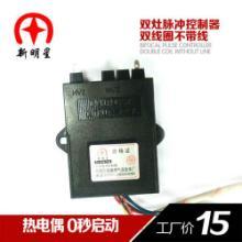 供应双线圈热电偶脉冲点火器|热电偶脉冲点火器批发