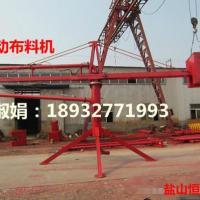 供应混凝土布料机,浙江宁波混凝土布料机销售处,混凝土布料机型号