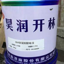供应开林牌704无机硅酸锌底漆  上海开林油漆厂批发
