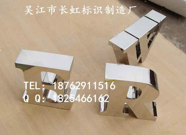 不锈钢字 不锈钢字供货商 供应内蒙精工不锈钢字门头字 中国门头字制