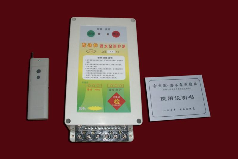 水泵保护器批发销售