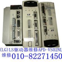 LG/LS伺服驱动器维修APD-VS02NL系列驱动器变频器维修