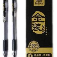 供应真彩金装009超容量中性笔/签字笔