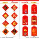 广告红包福字春节用品图片