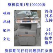 进口理光3045复印机图片