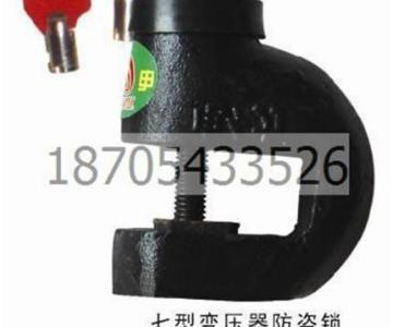 供应七型变压器防盗锁、变压器防盗锁价格图片