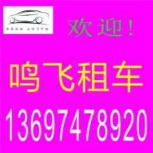 供应广州商务旅游租车婚庆用车机场接送批发