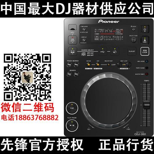 供应上海先锋打碟机CDJ-350哪里有卖,先锋华南总代理