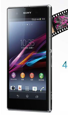 供应索尼手机紫色