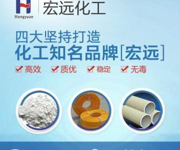 供应宏远发泡制品铅盐稳定剂 专注15年图片