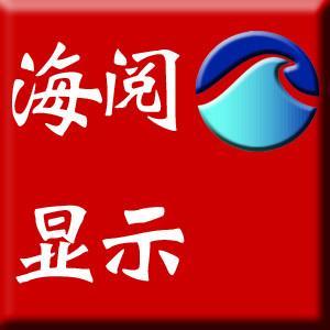 南京市海阅显示技术有限公司