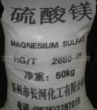 供应硫酸镁