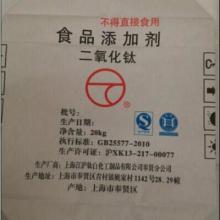 供应食品添加剂,食品添加剂二氧化钛,食品添加剂白色素,食品添加剂厂家