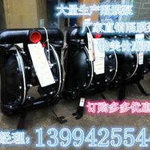 供应隔膜泵报价、隔膜泵价格、隔膜泵厂家