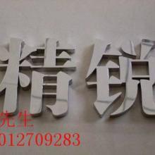 北京树脂发光字价格|树脂发光字专业厂家制作|广告树脂发光字价格批发