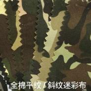 全棉斜纹迷彩印花平纹迷彩面料图片