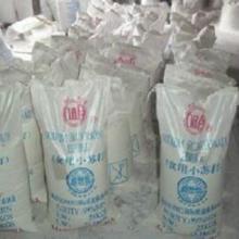 供应小苏打,大苏打,亚硝酸钠,硝酸钠,磺化酞菁钴大量批发,低价