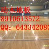 供应体育木地板篮球馆地板羽毛球地板
