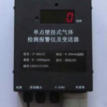 供应盘装式二氧化硫检测仪/报警仪