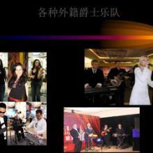 供应北京国内专业一流外籍乐队演出公司,外籍乐队演出多少钱批发