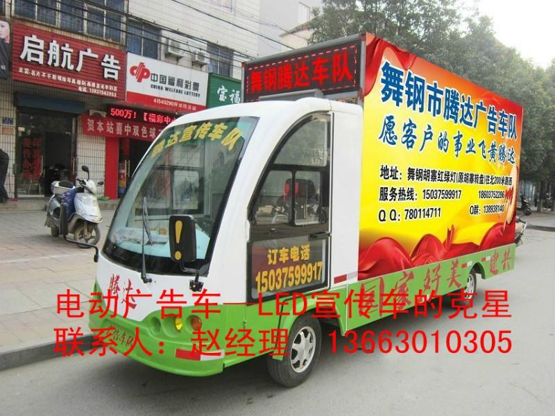 供应用于广告宣传的沧州电瓶流动宣传车