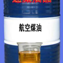供应10号航空煤油