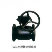 供应天然气焊接阀