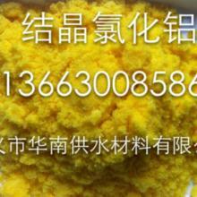 供应结晶氯化铝  三氯化铝  六水氯化铝