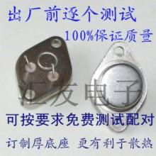 最好用的高反压三极管2SC3058550V大电压高频三极管