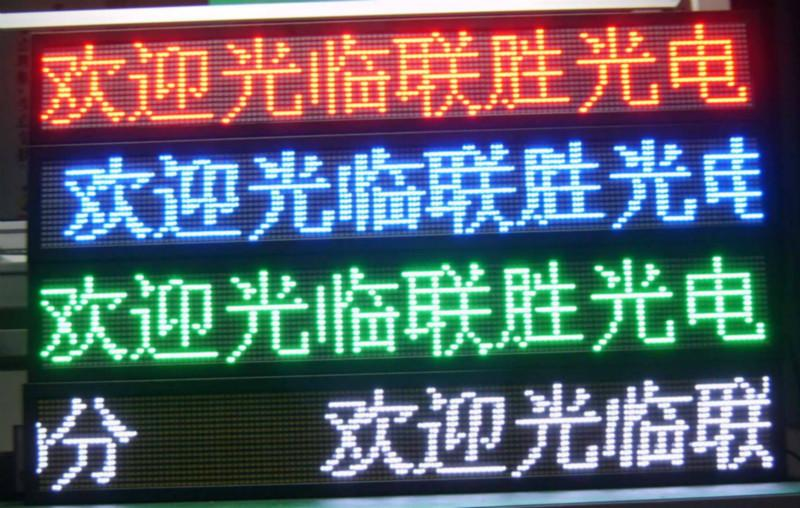 厂家直销F5.0红+纯绿双色单元板。驱动有恒压-恒流区别