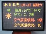 供应室内3.75单色显示屏,应用于军事、通讯、机场、地铁站