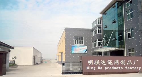 贵阳市清镇明联达绳网制品厂