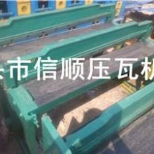 供应信顺供应一米剪板机槽钢焊接剪板机参数: 剪板长度1.3米 剪板批发
