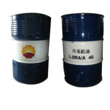 供应昆仑L-DRA46冷冻机油 厂家供应批发