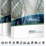 供应中望CAD2012标准版