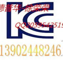 供应移动与无线通信设备SRRC/KC认证