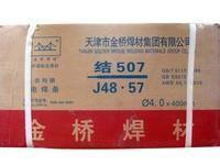 供应金桥焊条J422广西梧州市代理商批发