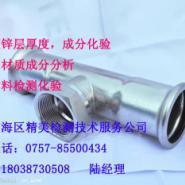 供应湛江钢铁合金化学成分精准检测