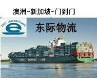 供应深圳移民搬家到澳大利亚海运门到门图片
