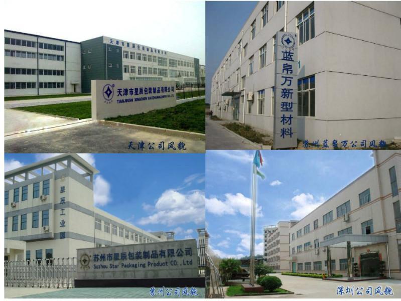 星辰包裝材料上海有限公司