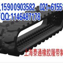 供应挖掘机橡胶履带
