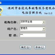 供应金迪软件IP