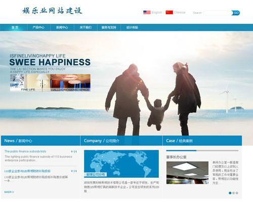 供应娱乐业企业网站建设