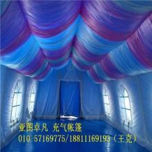 供应宴会充气帐篷-北京宴会充气帐篷厂家-宴会充气帐篷价格多少批发