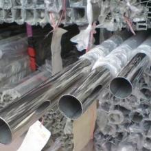 供应用于排气管 汽车防撞杠 不锈钢灯罩的高档越野车前后杠用优质不锈钢管批发