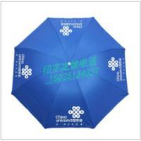 供应LOGO广告伞昆明金典商务纯色定制广告伞·多色可选·定做LOGO