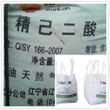 供应用于化工生产的己二酸生产厂家有哪些批发