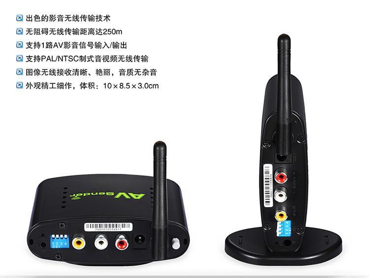 供应无线微波影音音视频AV发射接收器传输器传送器