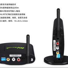 供应无线微波影音音视频AV发射接收器传输器传送器批发